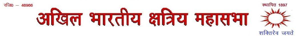 Akhil Bhartiya Kshatriya Mahasabha